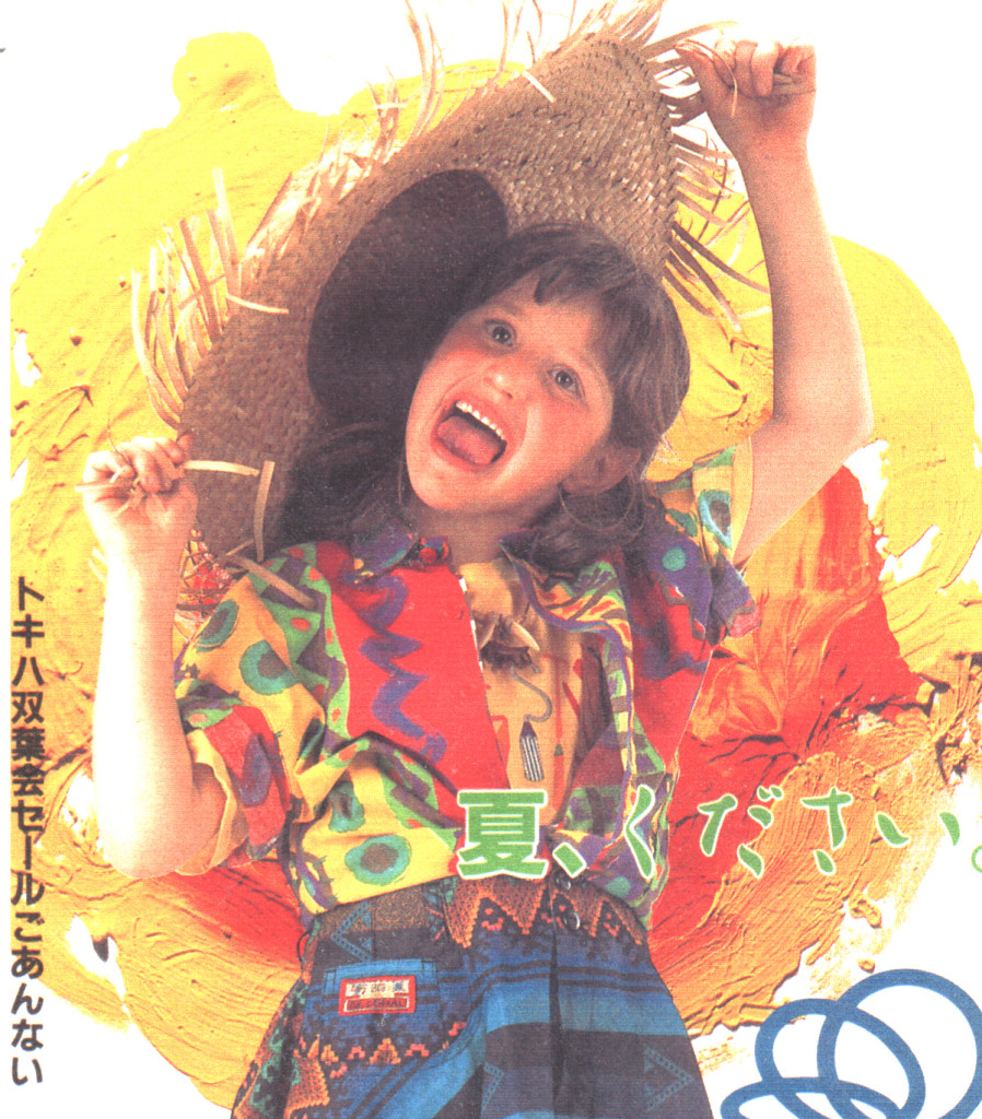 Chelsea in a Tokiwa Department Store Ad in 1990. Her photo hung all over the store for weeks.